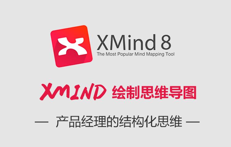 Xmind工具的使用