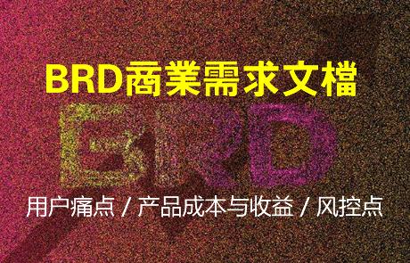 BRD商业需求文档