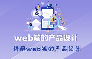 web端的产品设计