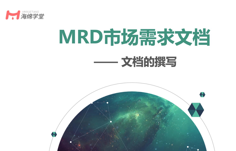 MRD-市场分析(立项)文档的撰写